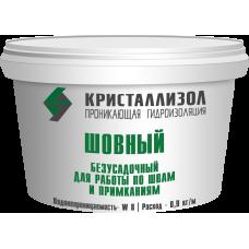Гидроизоляция Кристаллизол Шовный